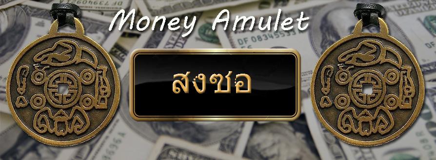 สั่งซื้อ Money Amulet